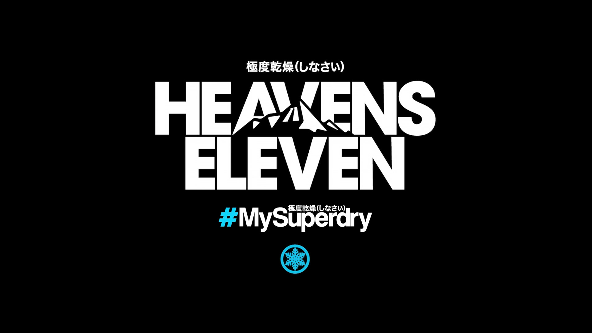 Superdry Snow presents Heaven's Eleven – the ultimate adrenaline rush